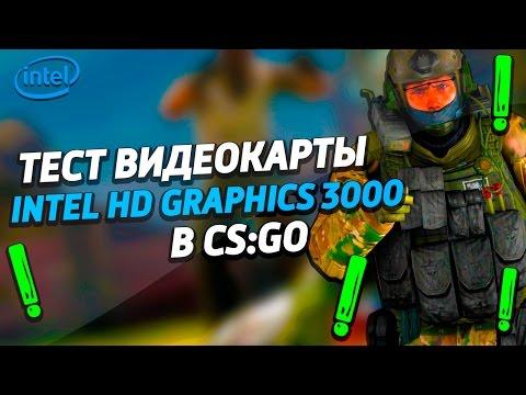 ТЕСТ Видеокарты INTEL HD GRAPHICS 3000 [Counter-Strike:Global Offensive]  / Test VideoCard