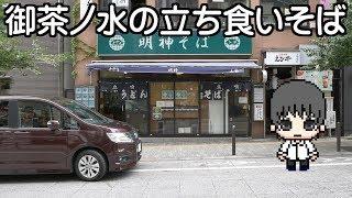 【蕎麦】御茶ノ水の立ち食いそばを食べてみた / Standing Soba in Ochanomizu
