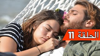 الطائر المبكرالحلقة 11 Erkenci Kuş