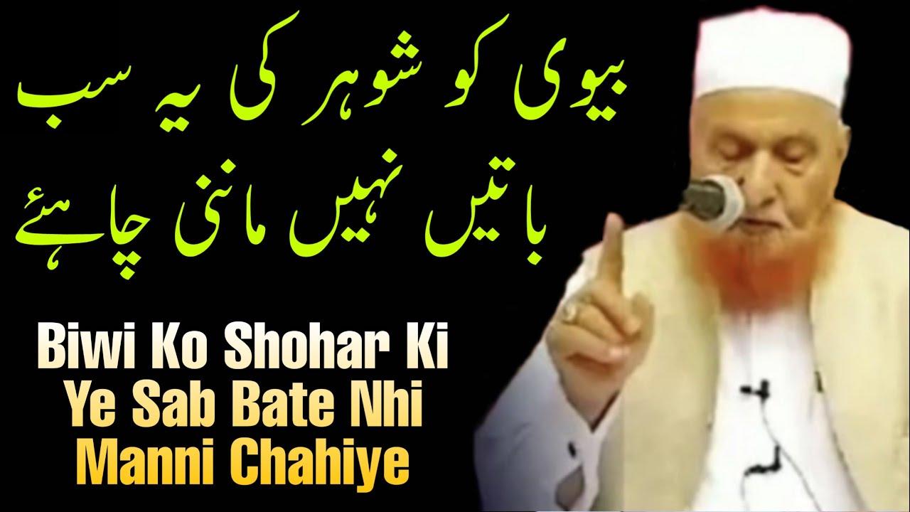 Biwi Ko Shohar Ki Ye Sab Bate Nhi Manni Chahiye   Maulana Makki Al Hijazi   Islamic Group