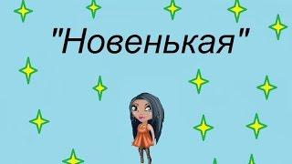"""Аватария. Сериал """"Новенькая"""". 1 серия."""