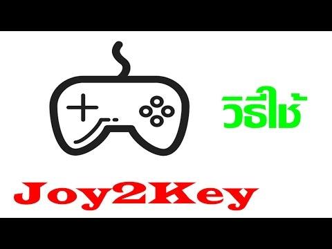 สอนใช้Joy2Keyตั้งค่าปุ่มกับเกมต่างๆ