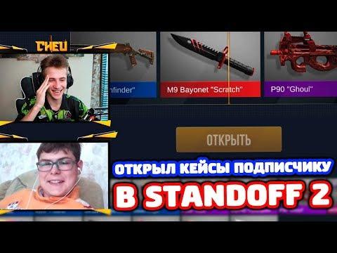ОТКРЫЛ 30 КЕЙСОВ ПОДПИСЧИКУ В STANDOFF 2!