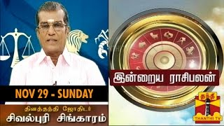 Indraya Raasipalan 29-11-2015 Astrologer Sivalpuri Singaram Spl video 29.11.15 | Daily Thanthi tv shows 29th November 2015 at srivideo