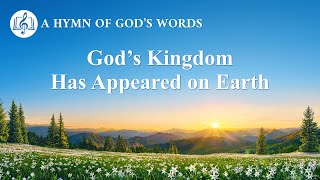 "2020 Praise Song | ""God's Kingdom Has Appeared on Earth"""