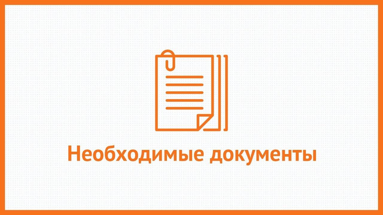 документы для микрозайма онлайн
