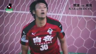 首位奪還に燃える湘南が火の国熊本に乗り込む 明治安田生命J2リーグ ...