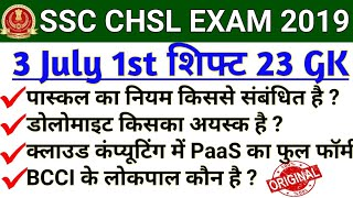 SSC CHSL 3 July 1st Shift All GK | SSC CHSL 3 July 1st Shift Paper