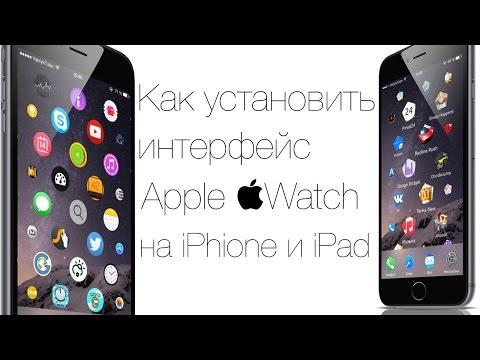 Как установить интерфейс Apple Watch на iPhone или iPad с твиком Aeternum