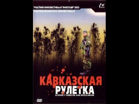 Кавказская рулетка (2002) фильм