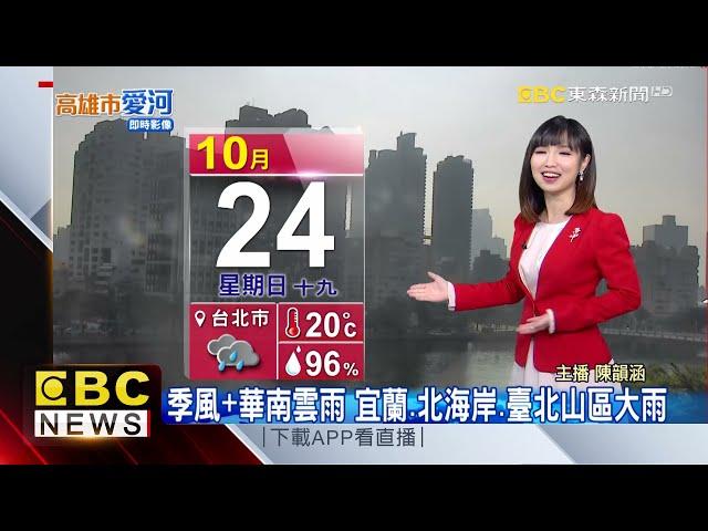 氣象時間 1101024 早安氣象 @東森新聞 CH51