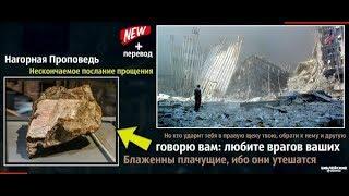 Теракт 11 сентября и найденная Библия - Нагорная Проповедь