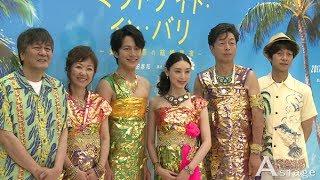 2017年6月28日に都内で行われた、「ミッドナイト・イン・バリ~史上最悪の結婚前夜~」の製作発表の模様。 公演は9月15日から29日まで東京・シアタークリエで上演され、 ...