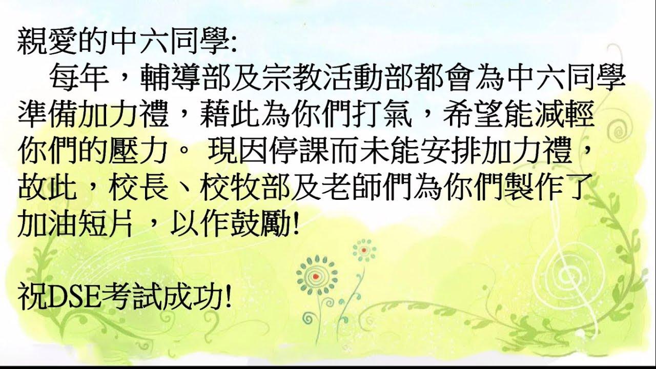 救世軍卜維廉中學 - 老師們為中六DSE同學打打氣 (第1輯) - YouTube