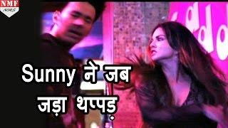 'रेट बताओ' के सवाल पर Sunny Leone ने जड़ा जोरदार थप्पड़