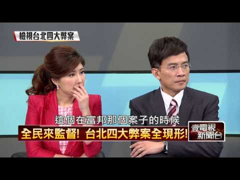12/5/2014壹新聞《正晶限時批》P7 HD
