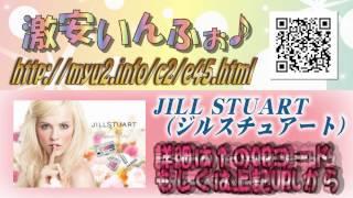 JILL STUART(ジルスチュアート) 人気商品超速報☆ 【2013 春♪】 Thumbnail