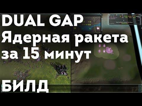 Быстрая ядерка на Dual Gap за 15 минут (гайд, обучение)