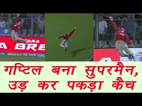 IPL 2017:  Martin Guptill takes stunning one-handed catch in MI vs KXIP match | वनइंडिया हिंदी