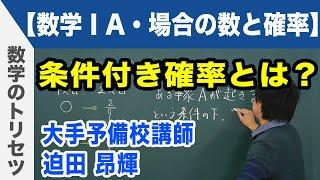 条件付き確率【数ⅠA・場合の数と確率】