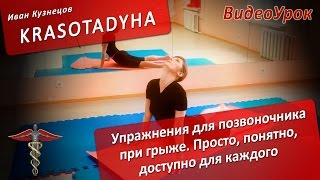 Упражнения для позвоночника при грыже. Просто, понятно, доступно для каждого(Бесплатный видеокурс из 10 уроков - Здорова Спина И Шея 2. Забирайте - http://krasotadyha.ru/free/uprazhneniya-dlya-pozvonochnika-pri-grizhe/..., 2015-03-30T13:32:36.000Z)