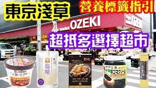 (2019)東京淺草雷門對面Ozeki, 平價多選擇超市, 營養標籤指引Tokyo Asakusa supermarket  Ozeki Kaminarimon Gate