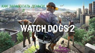 watch dogs 2 PS4 СТРИМ 8 часть прохождения ФИНАЛ