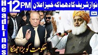Nawaz Sharif Announced Big News | Headlines 12 PM | 11 October 2019 | Dunya News