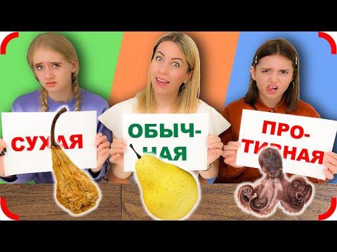 ЗАСУШЕНАЯ / ОБЫЧНАЯ / ПРОТИВНАЯ - ЕДА Челлендж !!