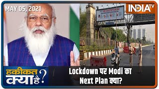 Lockdown पर PM Modi का Next Plan क्या? | Haqiqat Kya Hai, May 5 2021