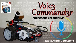 Voic3 Command3R