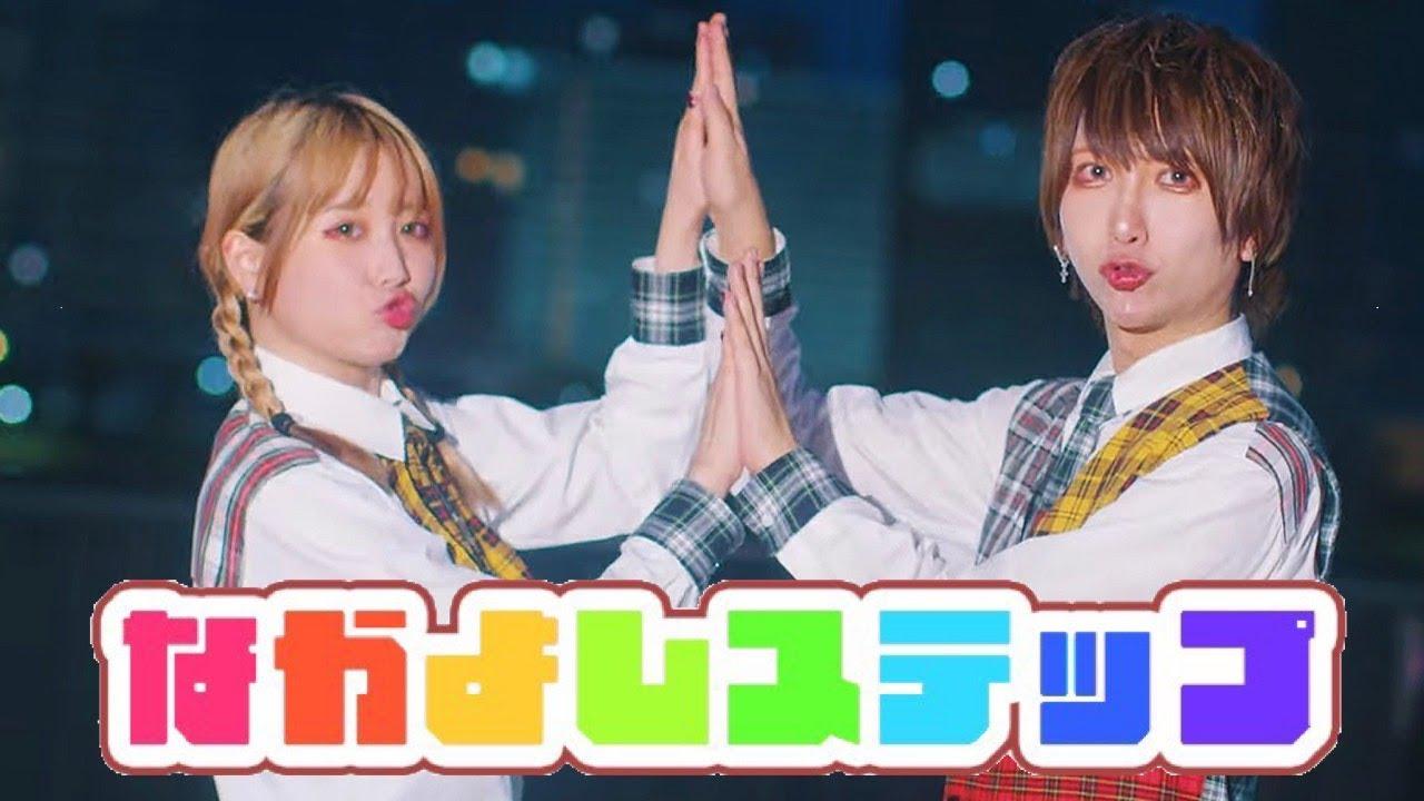 【バケ会】なかよしステップ / キノシタ 踊ってみた【オリジナル曲】