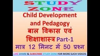 CTET Sept 2018 | HTET 2018 - 19 | Child Development and Pedagogy  बाल विकास एवं शिक्षाशास्त्र Part-1