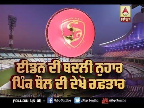 Day-Night Test ਲਈ ਗੁਲਾਬੀ ਰੰਗ `ਚ ਰੰਗਿਆ Kolkata : | ABP Sanjha |