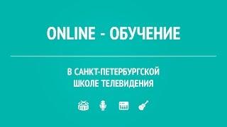 Онлайн обучение в Санкт-Петербургской школе телевидения