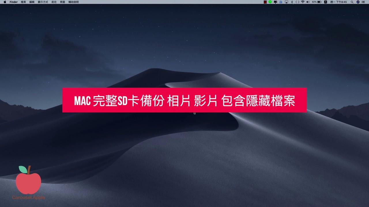 Mac  SD 卡 隨身碟 磁碟 完整備份 相片 影片 包含隱藏檔案