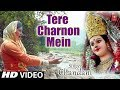 तेरे चरणों में I Tere Charno Mein I CHANDANI I New Latest Devi Bhajan I Full HD Song