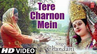 तेरे चरणों में I Tere Charno Mein I CHANDANI I New Latest Devi Bhajan I Full HD Song