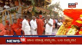 Deve Gowda, BS Yeddyurappa, DCM Parameshwar Pay Floral Tribute To Dr. Shivakumara Swamiji