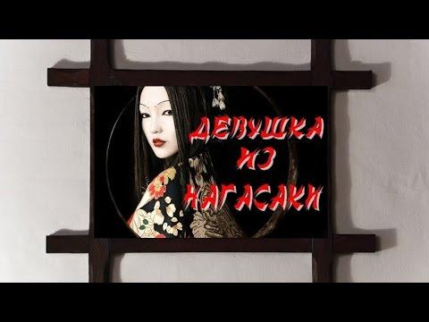 Девушка Из Нагасаки-Джемма Халид