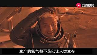 Gambar cover 【星君说电影】6人去火星探索时,遭到了虫子袭击,但这种虫子却是人类的救星!