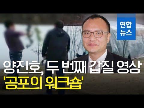 '폭행 영상' 파문 양진호 회장, 두 번째 영상 공개 / 연합뉴스 (Yonhapnews)