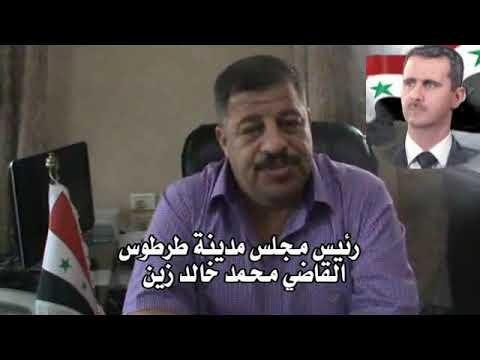 رئيس مجلس مدينة طرطوس- القاضي محمد زين- من 2017 - YouTube