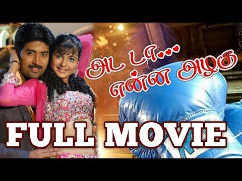 Adada Enna Azhagu Tamil Full Movie | Jai Akash | Nicole