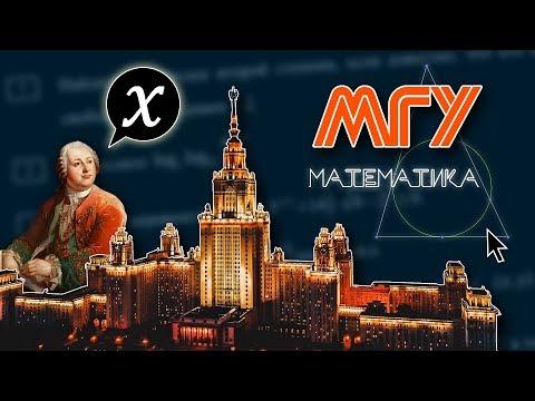 #204. Экзамен по математике в МГУ!