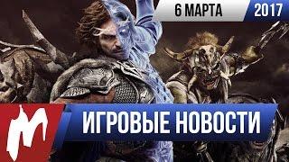 Игромания! Игровые новости, 6 марта (Middle-earth: Shadow of War, Ghost Recon Wildlands, Switch)