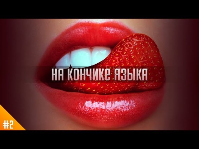 Фактор WoW №2 ..на кончике языка (WoW Factor №2 ..at the tip of the tongue)