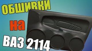 видео Акустический тюнинг ВАЗ 2114