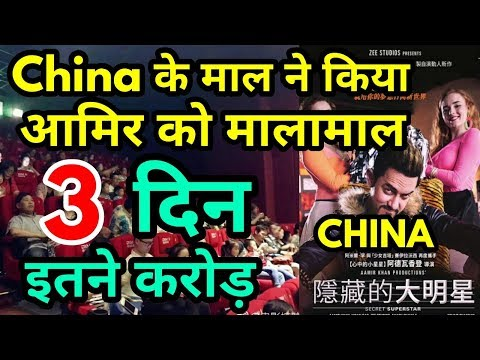 Secret Superstar 3 Days Box-office Collection In China ! Aamir khan