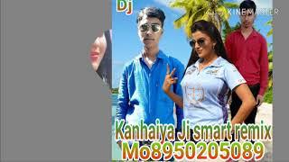 Kanhaiya Ji smart  dj remix
